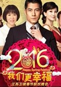 2016年江苏卫视春节联欢晚会