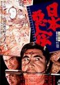 日本悪人伝 海报