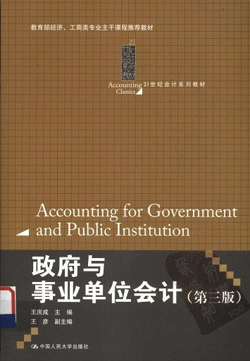《政府与事业单位会计(第3版)》扫描版[PDF]