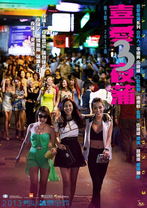 喜爱夜蒲3Lan Kwai Fong 3 电影图片 | 电影