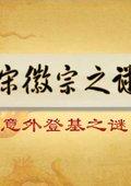 百家讲坛:宋徽宗之谜 海报