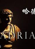 BBC:哈德良皇帝 海报