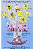 兔巴哥的1001个传说 海报