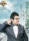 我是歌手 第三季 幕后揭秘 海报