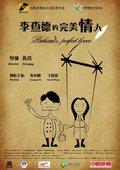 李查德的完美情人 海报