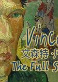 BBC:文森特· 凡· 高全传 海报