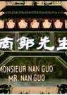 南郭先生 海报