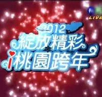 2012绽放精彩i桃园跨年