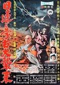 Nichiren to moko daishurai 海报