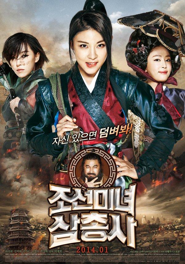 朝鲜美女三剑客The Huntresses 电影图片 | 电