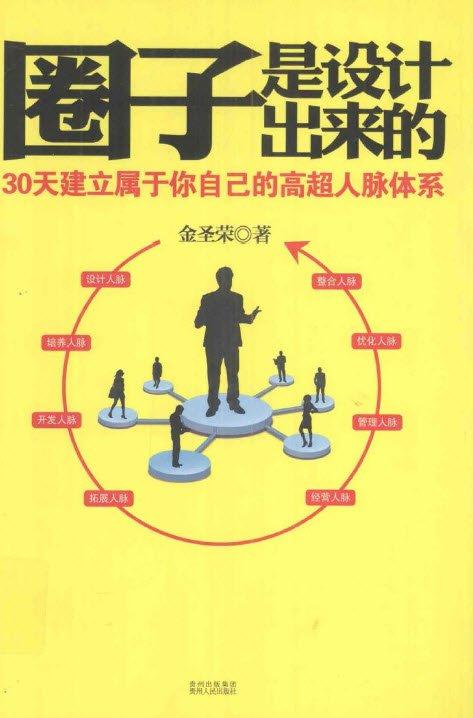 《圈子是设计出来的》[PDF]扫描版