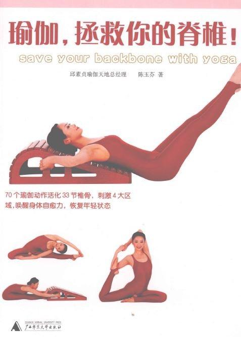《瑜伽,拯救你的脊椎!》[PDF]彩色扫描版
