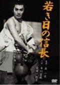 Wakaki hi no Nobunaga 海报