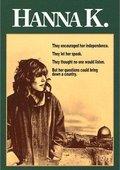 汉娜·考夫曼的故事 海报