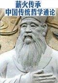 薪火傳承·中國傳統哲學通論