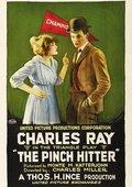 The Pinch Hitter 海报