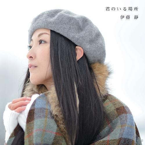 伊藤静(itou shizuka) -《君のいる场所》单曲[mp3]