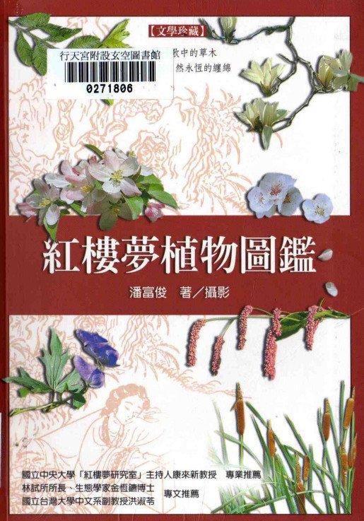 《红楼梦植物图鉴》[PDF]彩图版