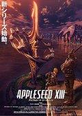苹果核战记XIII