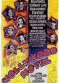 好莱坞旅馆 海报