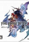 最终幻想战略版A2:封穴的魔法书 海报
