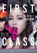 First Class 2 海报