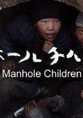 Manhole Children 海报