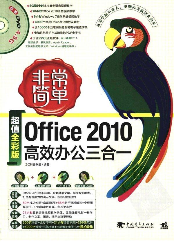 Office 2010高效办公三合一 超值全彩版 - 爱书公寓 - 爱书公寓:爱看,爱听,爱生活。