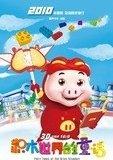 豬豬俠5 海報