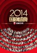 2014国剧盛典 海报