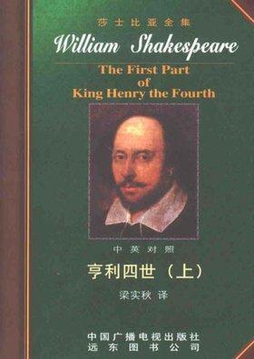 《亨利四世(上下)》扫描版[PDF]
