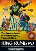 King Kung Fu 海报