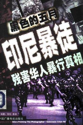 《黑色的五月:印尼暴徒残害华人暴行真相》扫描版[PDF]