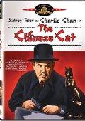 华人侦探陈查理之中国猫 海报