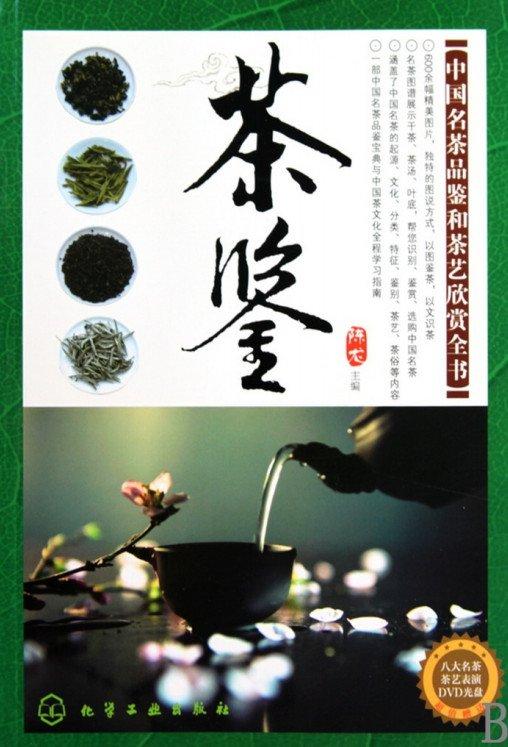 《茶鉴·中国名茶品鉴和茶艺欣赏全书》[PDF]彩图版