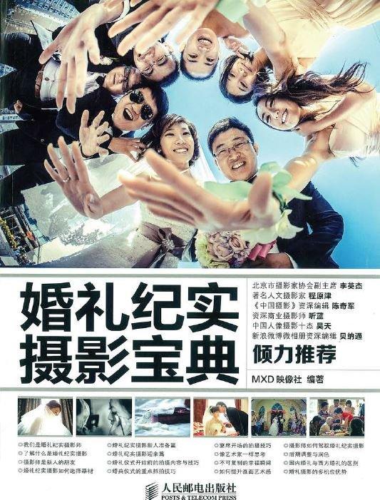 《婚礼纪实摄影宝典》[PDF]彩色扫描版