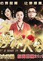 2012舞林大会