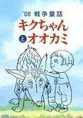 08战争童话:小菊与狼 海报