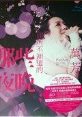 你所不知道的那些夜晚 2010台北演唱会
