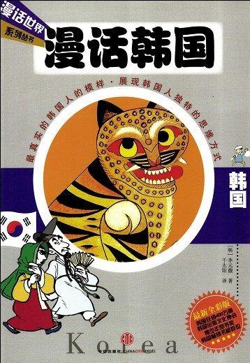 《漫话韩国》[PDF]全彩版