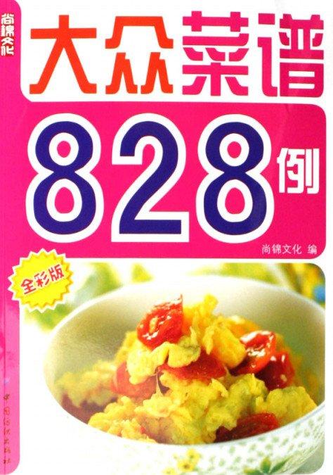 《大众菜谱828例·彩图版》扫描版[PDF]