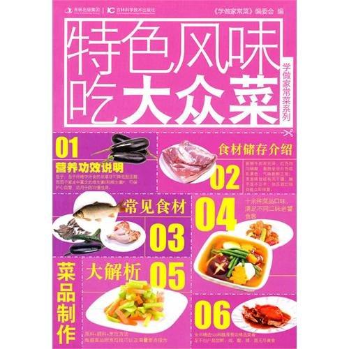 《特色风味吃大众菜》[PDF]彩图版