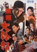 Burai yori daikanbu 海报
