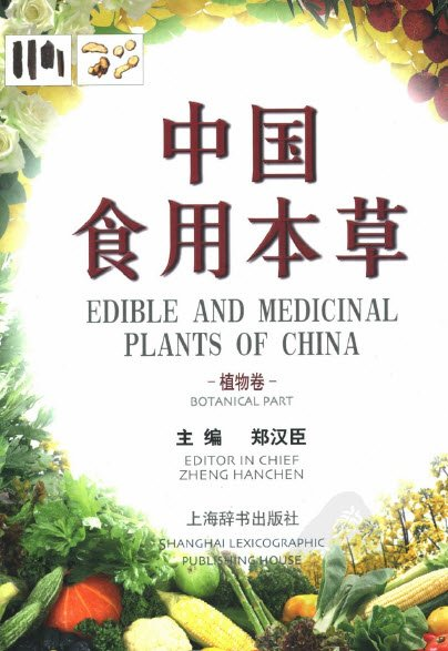 《中国食用本草-植物卷》[PDF]彩图版