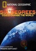 国家地理:改变世界面貌的6℃