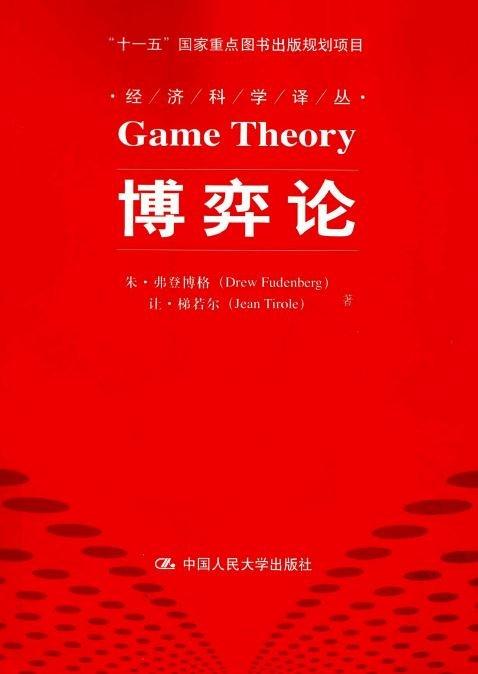 《博弈论》扫描版[PDF]