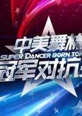2014中美舞林冠军对抗赛 海报