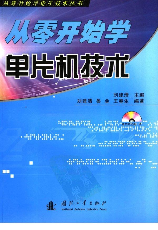 《从零开始学单片机技术》扫描版[pdf]