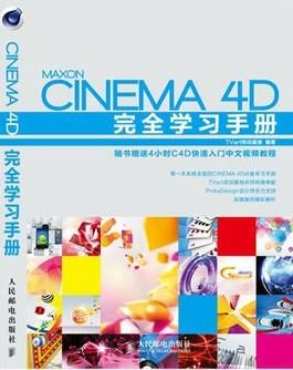 《Cinema 4D完全学习手册》扫描版[PDF]