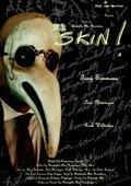 My Skin! 海报